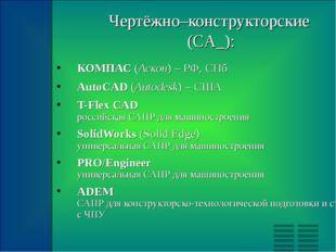 Чертёжно–конструкторские (CA_): КОМПАС (Аскон) – РФ, СПб AutoCAD (Autodesk) –