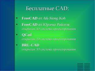 Бесплатные CAD: FreeCAD от Aik-Siong Koh FreeCAD от Юргена Райгеля открытая 3