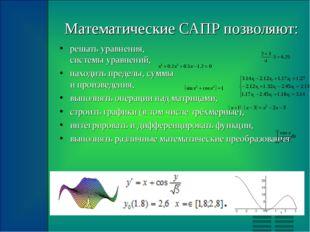 Математические САПР позволяют: решать уравнения, системы уравнений, находить