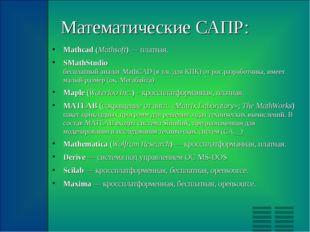 Математические САПР: Mathcad (Mathsoft) — платная. SMathStudio бесплатный ана