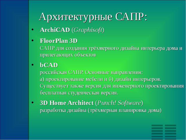 Архитектурные САПР: ArchiCAD (Graphisoft) FloorPlan 3D САПР для создания трёх...