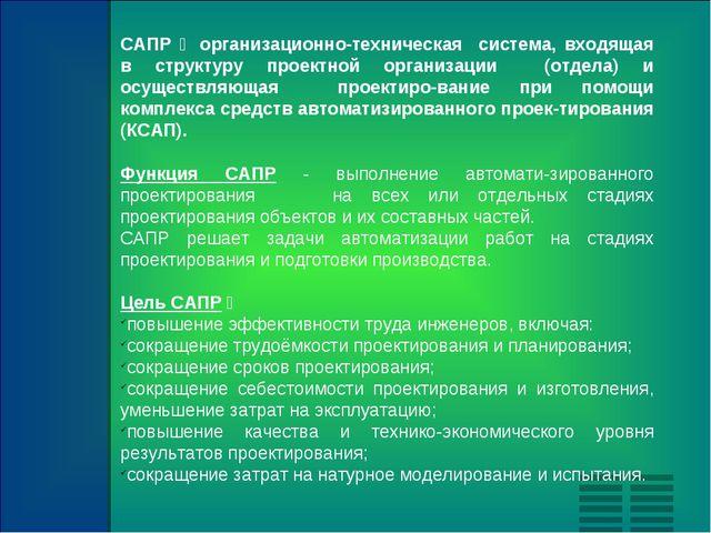 САПР ‒ организационно-техническая система, входящая в структуру проектной орг...