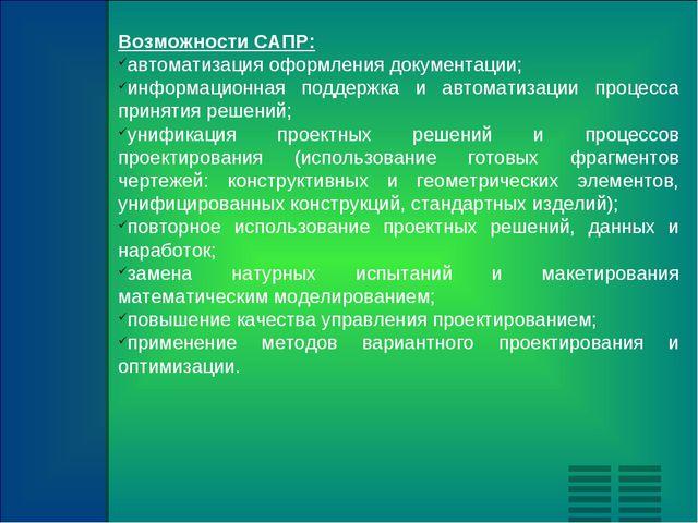 Возможности САПР: автоматизация оформления документации; информационная подде...