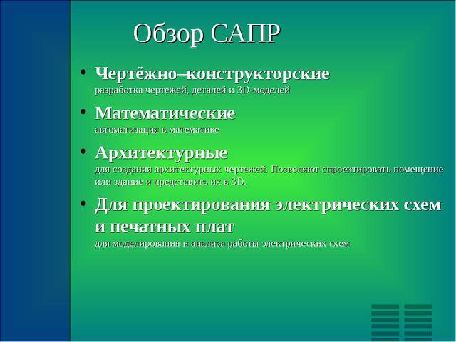 Обзор САПР Чертёжно–конструкторские разработка чертежей, деталей и 3D-моделей...