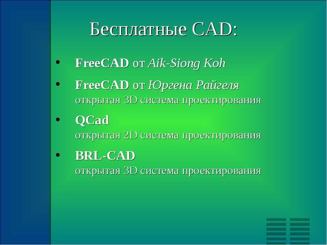 Бесплатные CAD: FreeCAD от Aik-Siong Koh FreeCAD от Юргена Райгеля открытая 3...