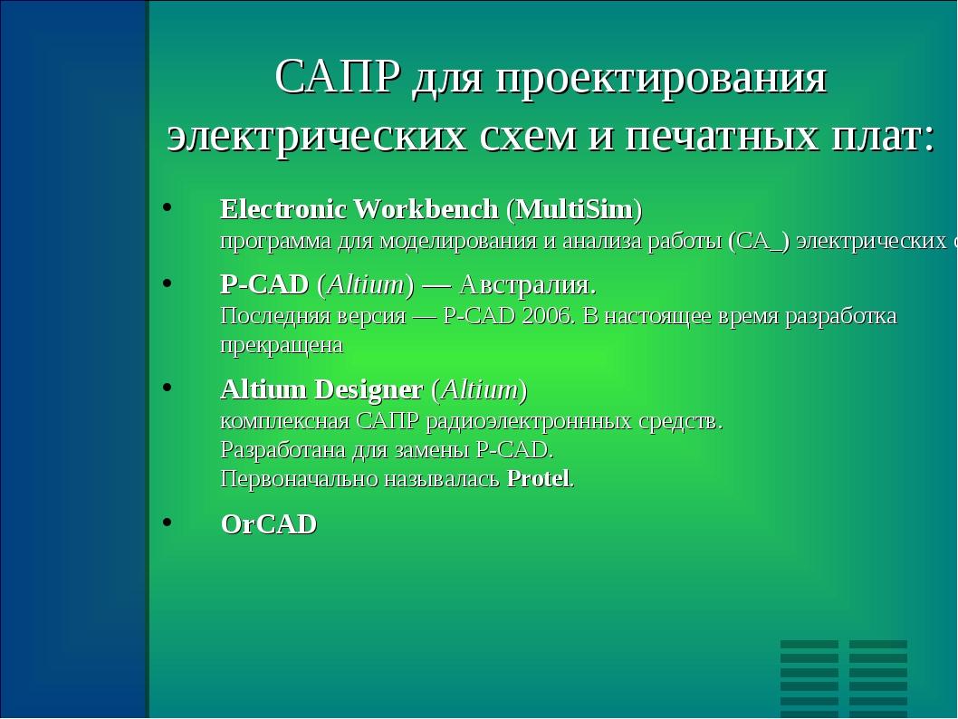 САПР для проектирования электрических схем и печатных плат: Electronic Workbe...