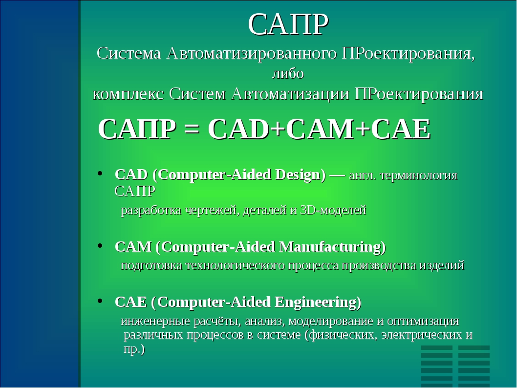 САПР Система Автоматизированного ПРоектирования, либо комплекс Систем Автомат...