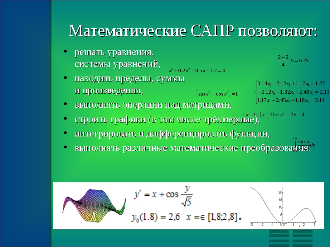 Математические САПР позволяют: решать уравнения, системы уравнений, находить...