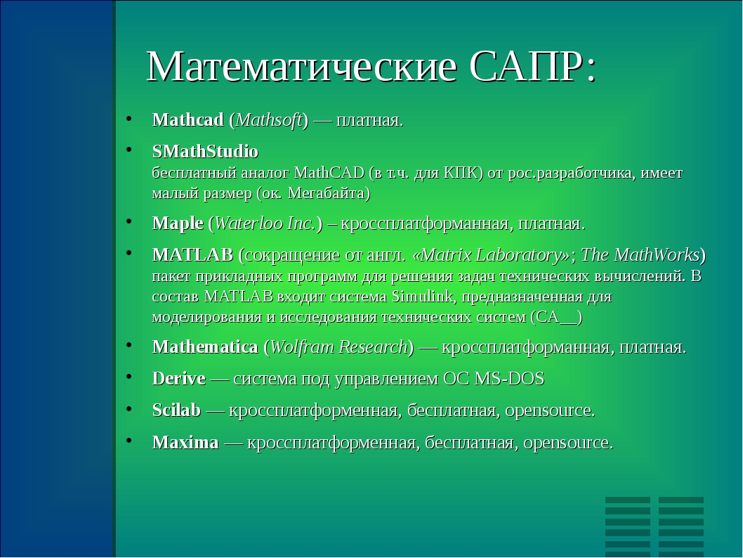Математические САПР: Mathcad (Mathsoft) — платная. SMathStudio бесплатный ана...