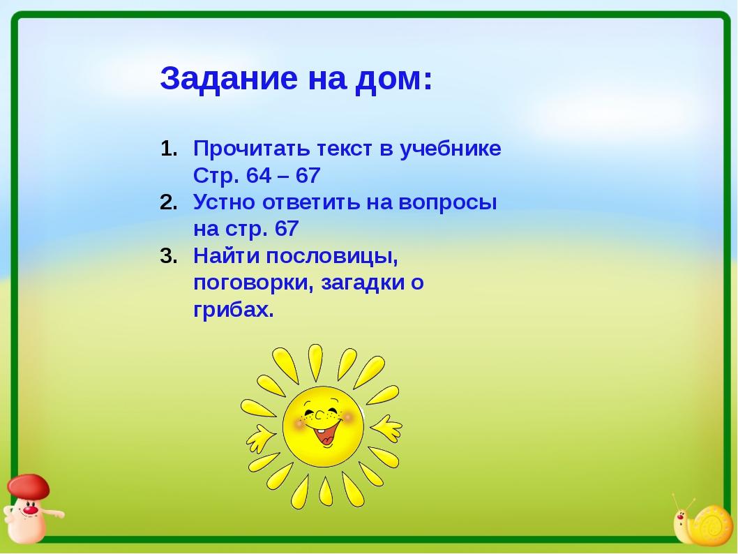 Задание на дом: Прочитать текст в учебнике Стр. 64 – 67 Устно ответить на воп...