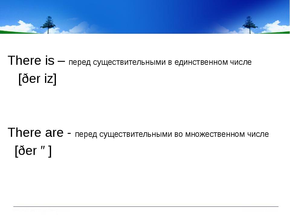 There is – перед существительными в единственном числе [ðer iz] There are -...