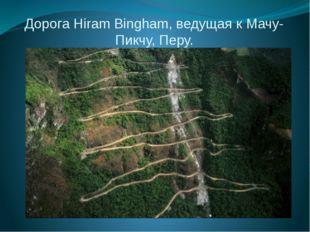 Дорога Hiram Bingham, ведущая к Мачу-Пикчу, Перу.
