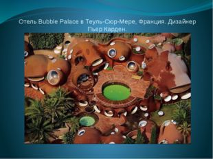 Отель Bubble Palace в Теуль-Сюр-Мере, Франция. Дизайнер Пьер Карден.