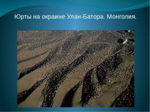 Юрты на окраине Улан-Батора. Монголия.