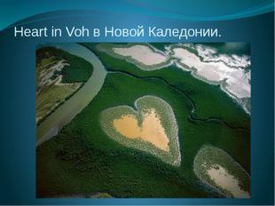 Heart in Voh в Новой Каледонии.