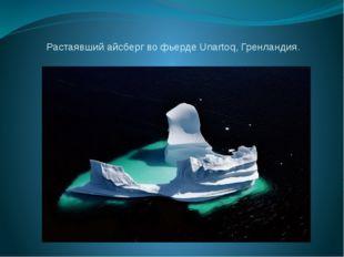 Растаявший айсберг во фьерде Unartoq, Гренландия.