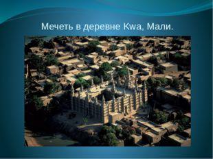 Мечеть в деревне Kwa, Мали.