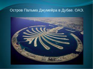 Остров Пальма Джумейра в Дубае. ОАЭ.