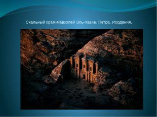 Скальный храм-мавзолей Эль-Хазне. Петра, Иордания.