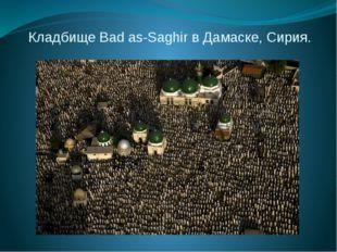 Кладбище Bad as-Saghir в Дамаске, Сирия.