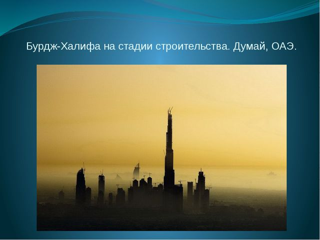 Бурдж-Халифа на стадии строительства. Думай, ОАЭ.