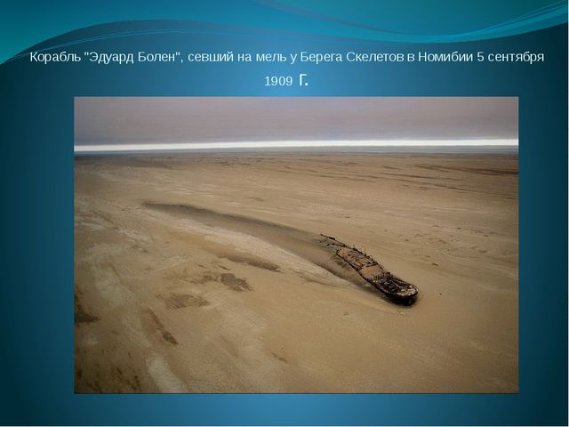 """Корабль """"Эдуард Болен"""", севший на мель у Берега Скелетов в Номибии 5 сентября..."""
