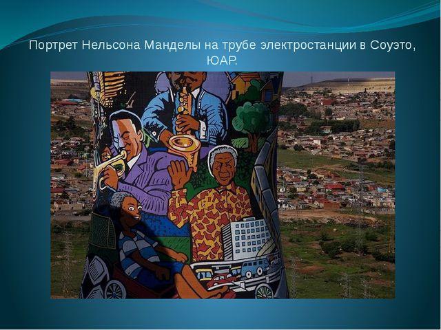 Портрет Нельсона Манделы на трубе электростанции в Соуэто, ЮАР.