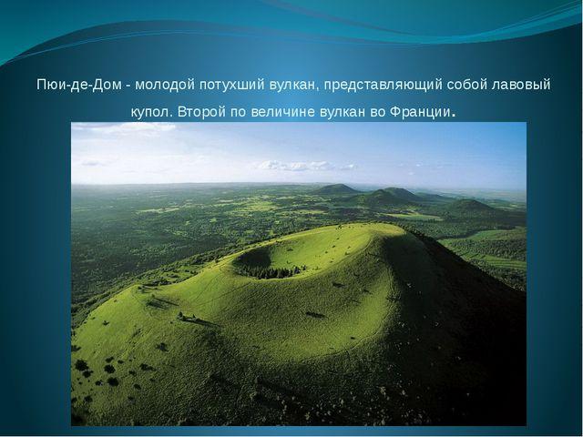 Пюи-де-Дом - молодой потухший вулкан, представляющий собой лавовый купол. Вто...