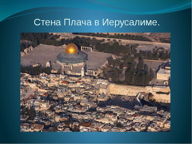 Стена Плача в Иерусалиме.