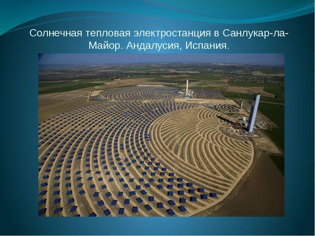 Солнечная тепловая электростанция в Санлукар-ла-Майор. Андалусия, Испания.