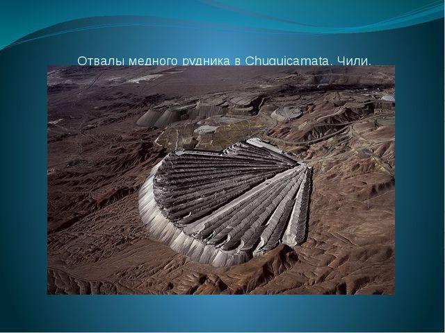 Отвалы медного рудника в Chuquicamata, Чили.