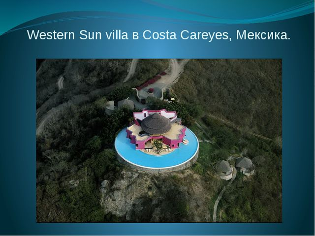 Western Sun villa в Costa Careyes, Мексика.