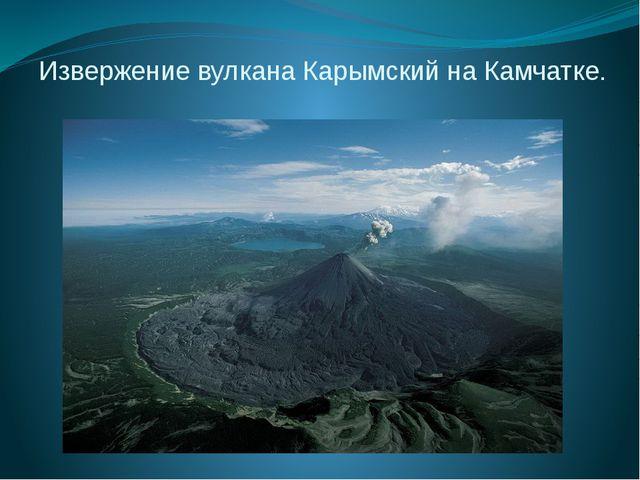 Извержение вулкана Карымский на Камчатке.