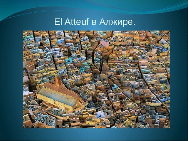 El Atteuf в Алжире.