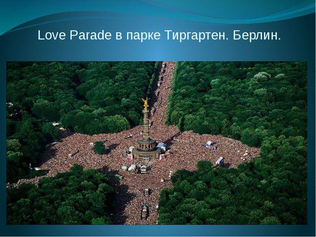 Love Parade в парке Тиргартен. Берлин.