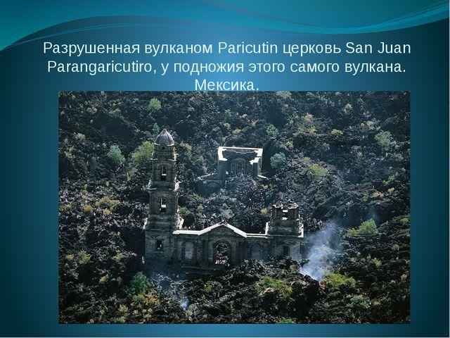 Разрушенная вулканом Paricutin церковь San Juan Parangaricutiro, у подножия э...