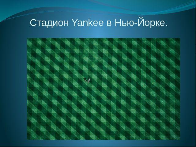 Стадион Yankee в Нью-Йорке.