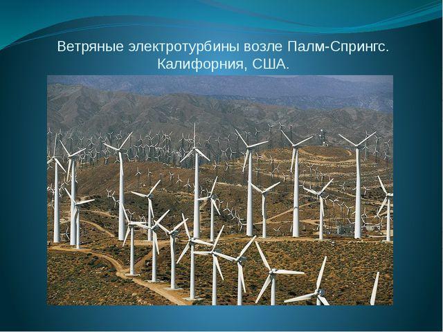 Ветряные электротурбины возле Палм-Спрингс. Калифорния, США.