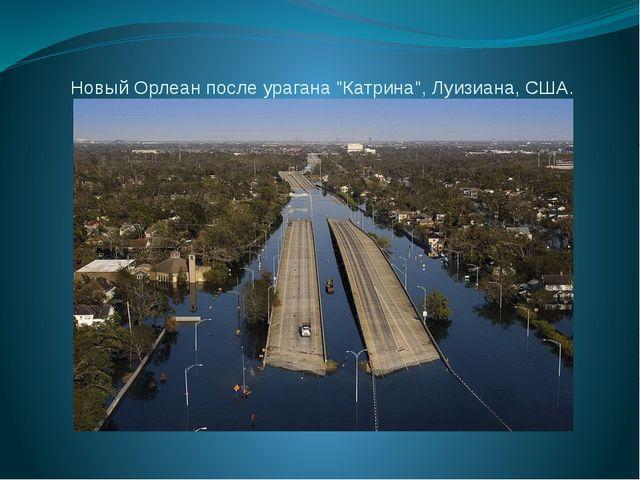 """Новый Орлеан после урагана """"Катрина"""", Луизиана, США."""
