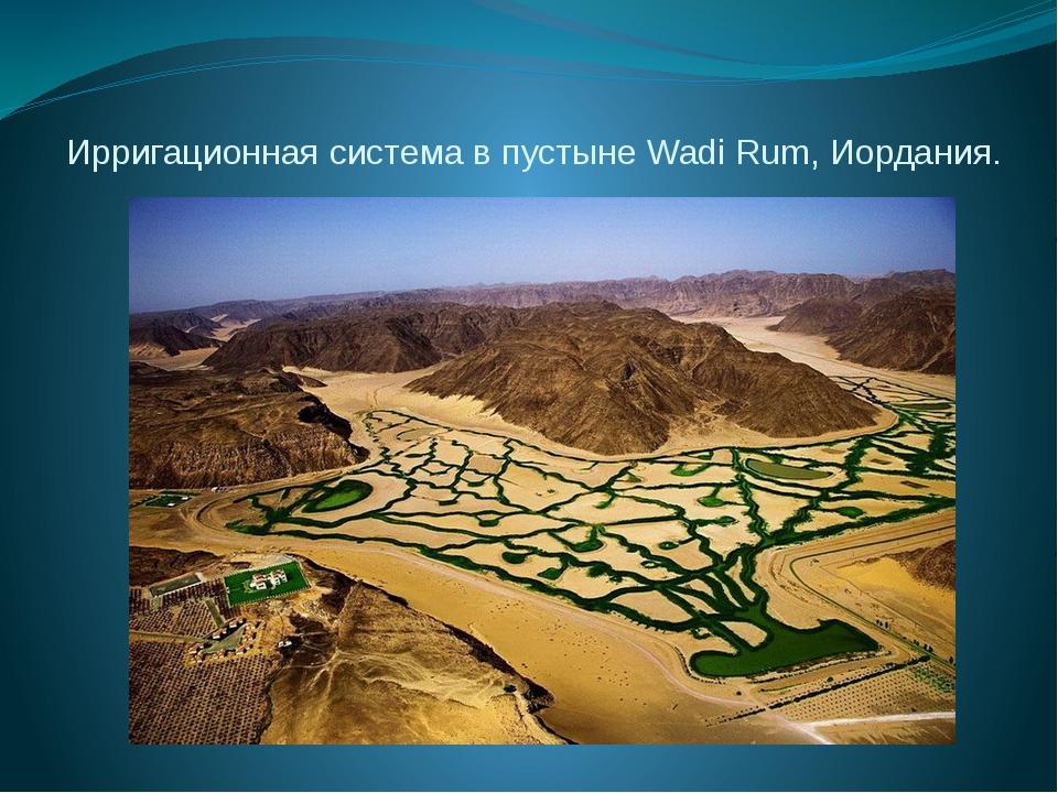 Ирригационная система в пустыне Wadi Rum, Иордания.