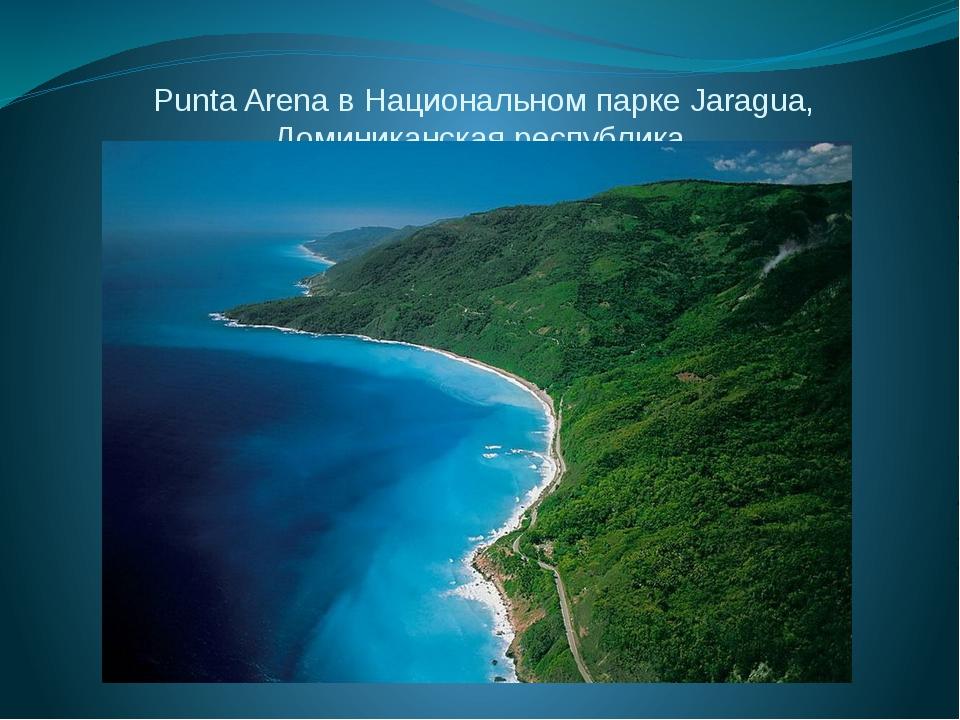 Punta Arena в Национальном парке Jaragua, Доминиканская республика.