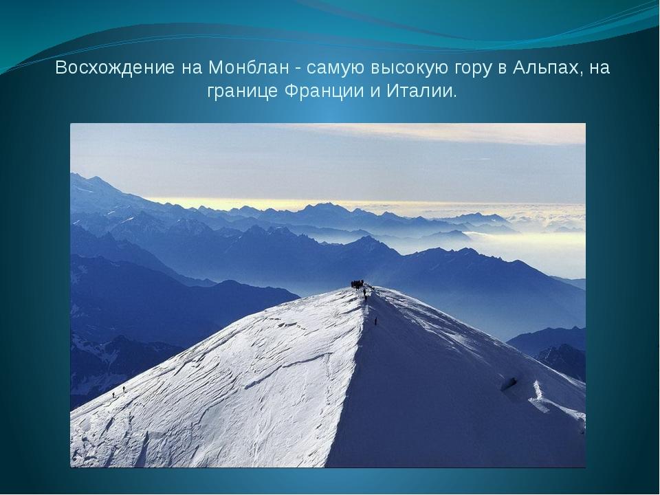 Восхождение на Монблан - самую высокую гору в Альпах, на границе Франции и Ит...