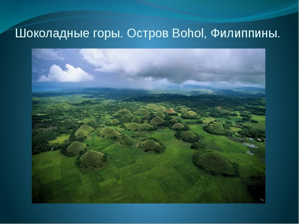 Шоколадные горы. Остров Bohol, Филиппины.