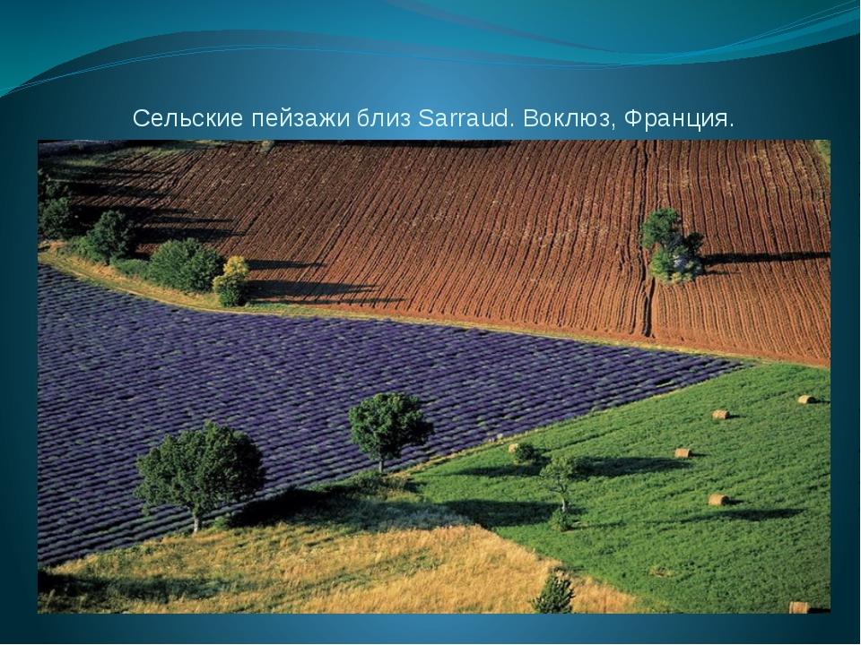 Сельские пейзажи близ Sarraud. Воклюз, Франция.