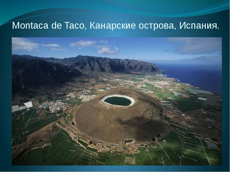 Montaсa de Taco, Канарские острова, Испания.