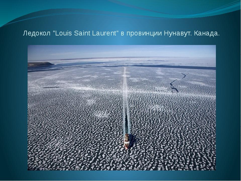 "Ледокол ""Louis Saint Laurent"" в провинции Нунавут. Канада."