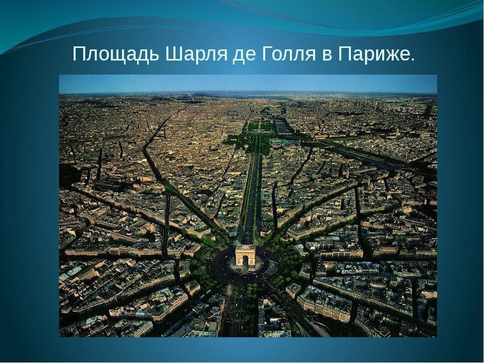 Площадь Шарля де Голля в Париже.