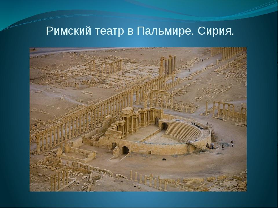 Римский театр в Пальмире. Сирия.
