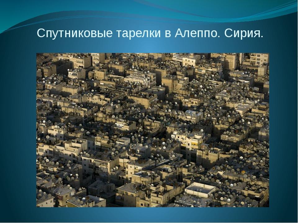 Спутниковые тарелки в Алеппо. Сирия.