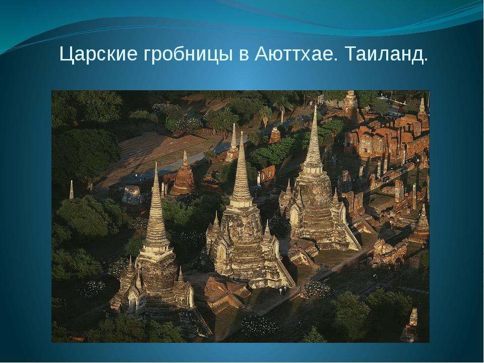 Царские гробницы в Аюттхае. Таиланд.
